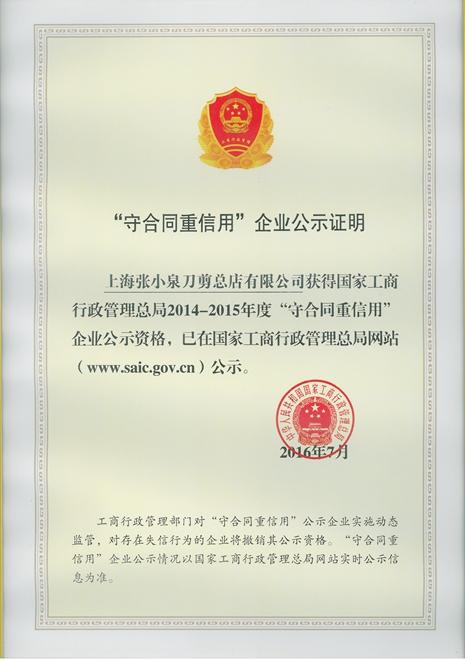 2014-2015年度国家守合同重信用企业(上海张小泉)