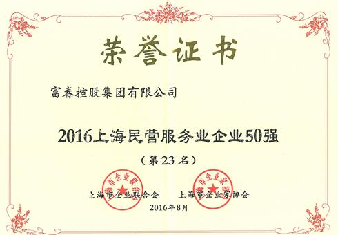 2016上海民营服务业企业50强