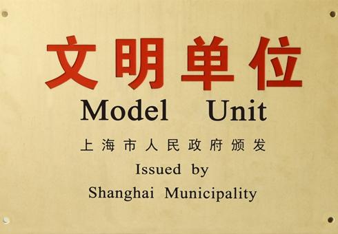 2015-2016年度上海市文明单位称号