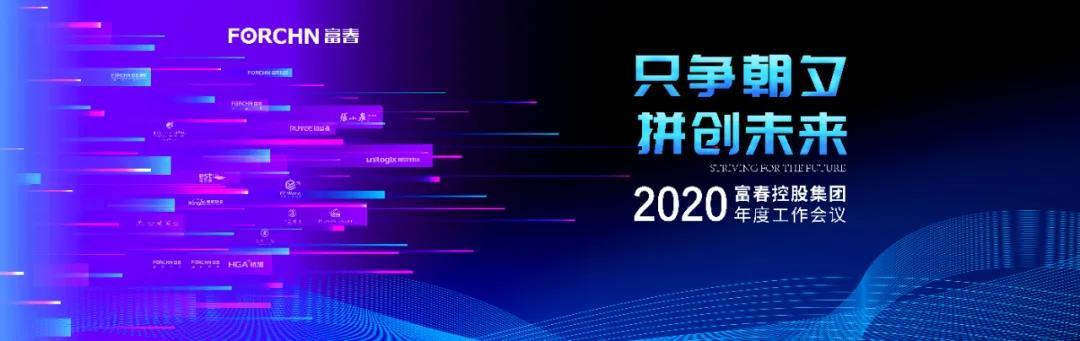 只争朝夕 拼创未来丨富春控股集团2020年度工作会议成功举行