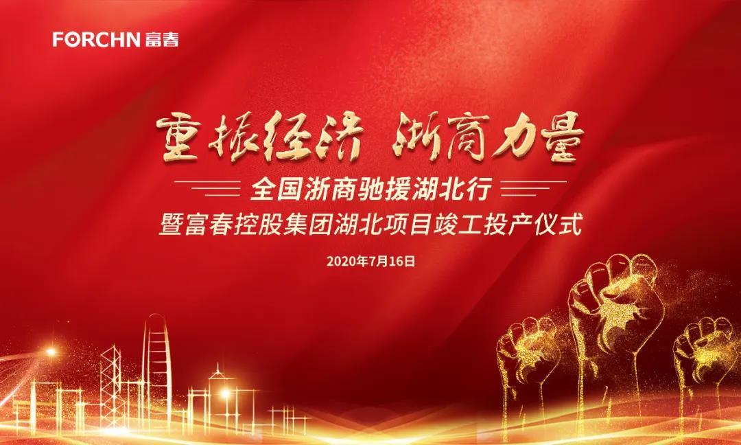 凝聚浙商力量 以效益与公益助力湖北:富春控股集团湖北项目竣工投产