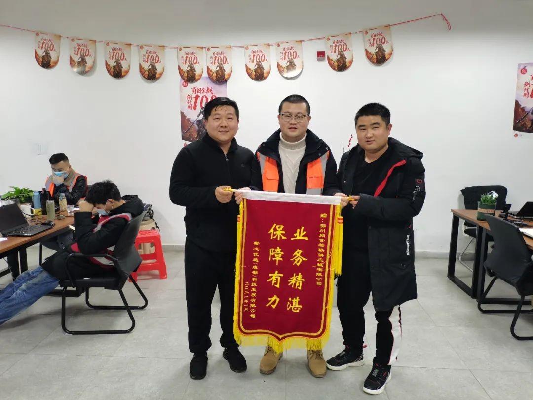 网营物联鄂州园区打造品质物业 企业点赞送锦旗